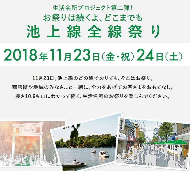 f:id:Ikegamiblog_tokyo:20181113175336j:plain