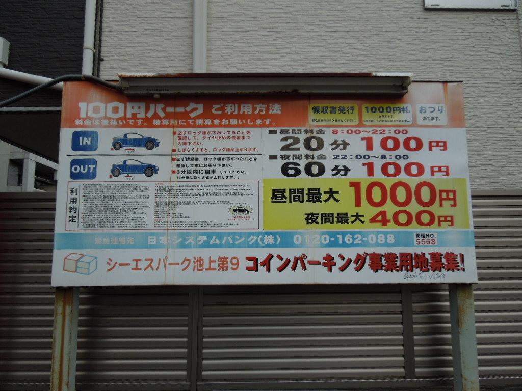 f:id:Ikegamiblog_tokyo:20181115221746j:plain