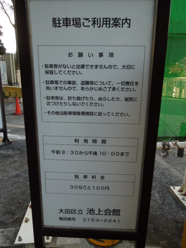 f:id:Ikegamiblog_tokyo:20181116134648j:plain