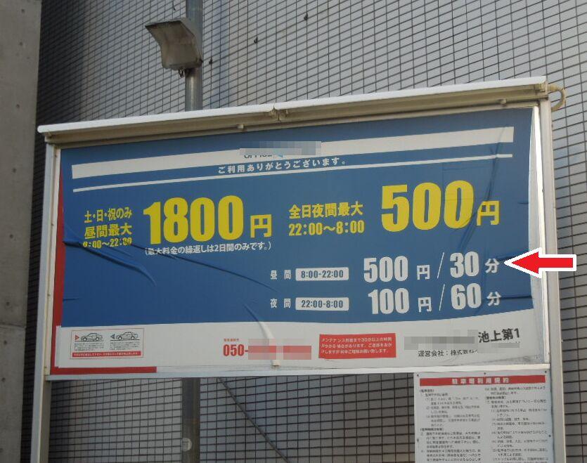 f:id:Ikegamiblog_tokyo:20181116135302j:plain