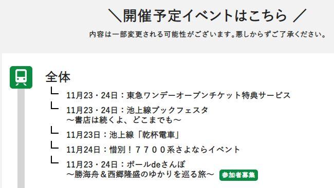f:id:Ikegamiblog_tokyo:20181121105624j:plain