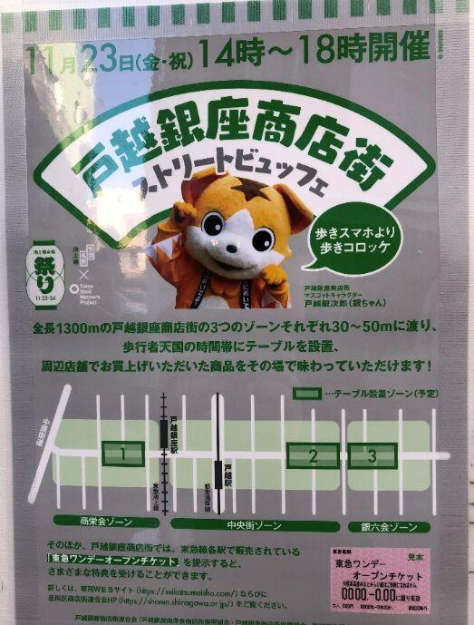 f:id:Ikegamiblog_tokyo:20181123192052j:plain