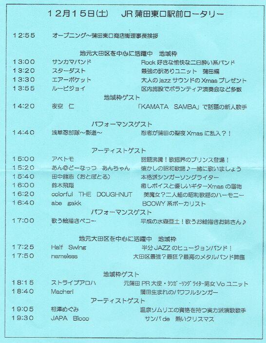 f:id:Ikegamiblog_tokyo:20181217001943j:plain