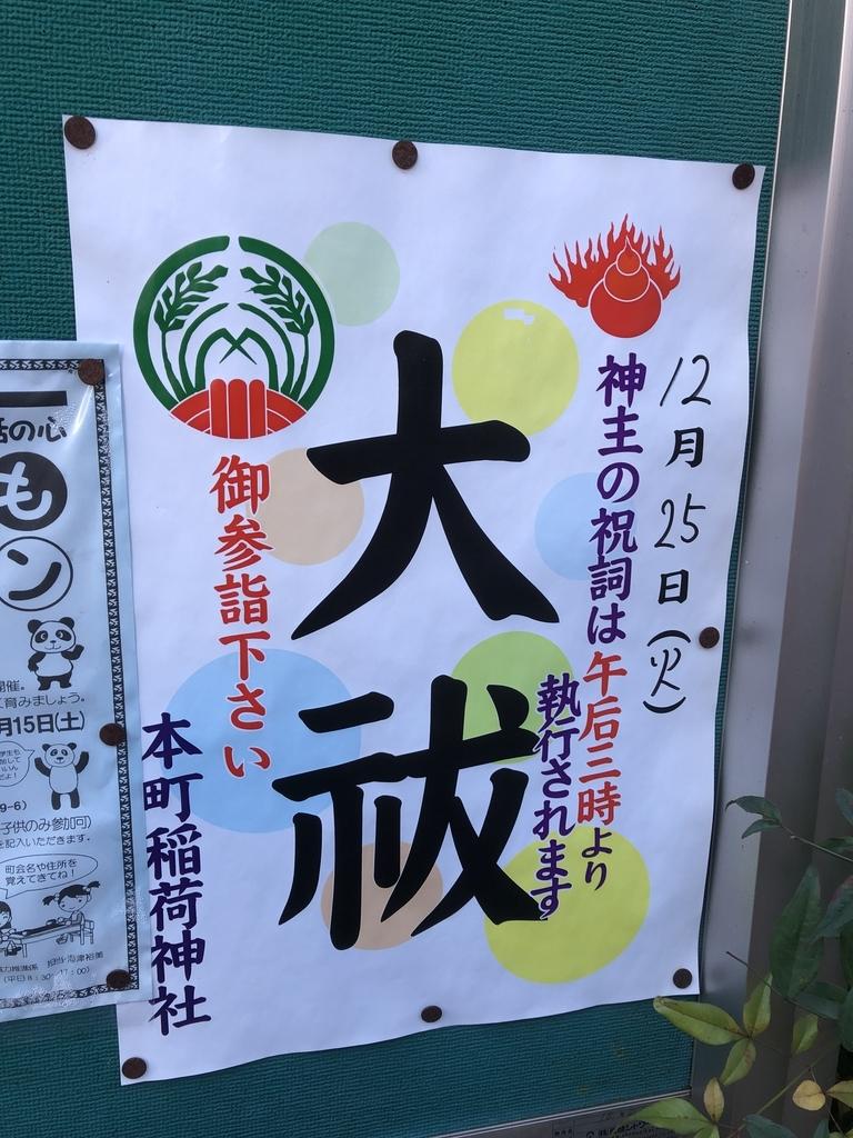 f:id:Ikegamiblog_tokyo:20181218222811j:plain