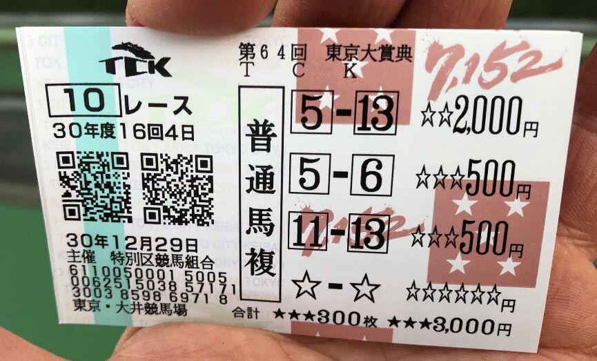 f:id:Ikegamiblog_tokyo:20181229213003j:plain