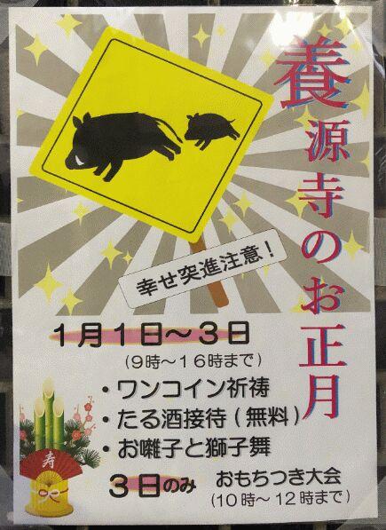 f:id:Ikegamiblog_tokyo:20190104134700j:plain