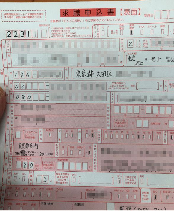 f:id:Ikegamiblog_tokyo:20190111222741j:plain