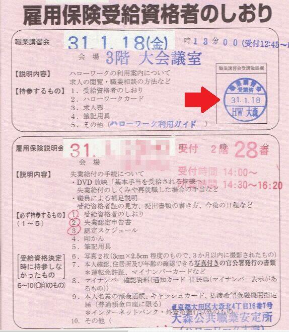 f:id:Ikegamiblog_tokyo:20190122165620j:plain