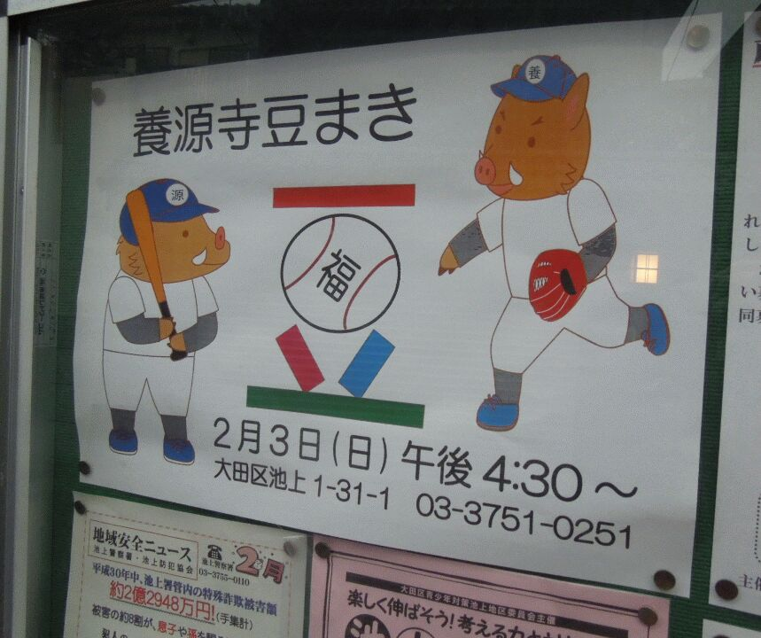 f:id:Ikegamiblog_tokyo:20190201212122j:plain