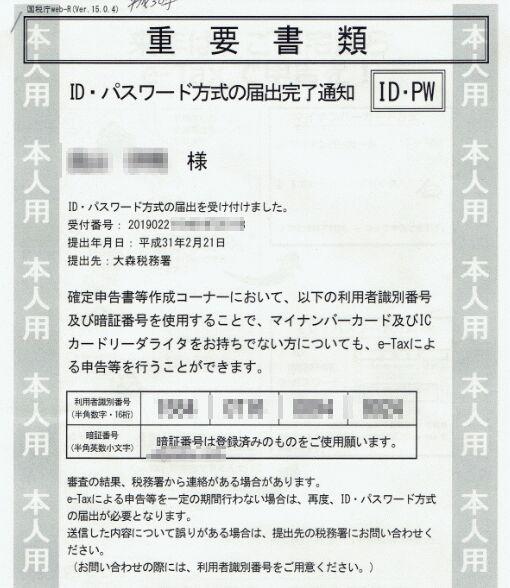 f:id:Ikegamiblog_tokyo:20190222141540j:plain