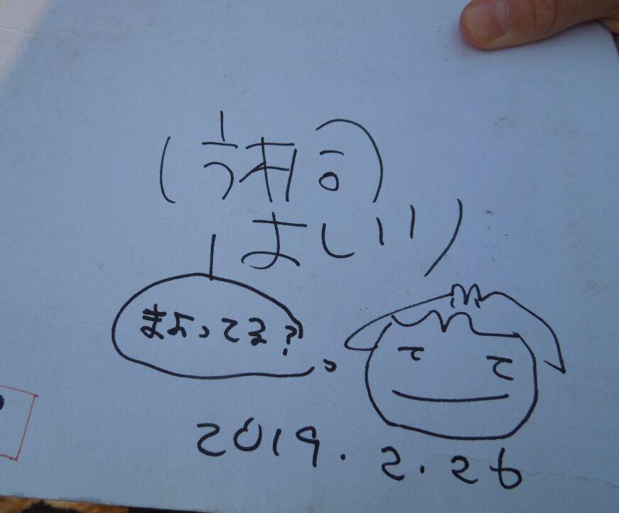 f:id:Ikegamiblog_tokyo:20190228150743j:plain