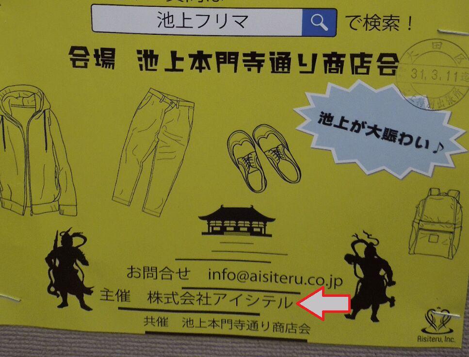 f:id:Ikegamiblog_tokyo:20190303192308j:plain