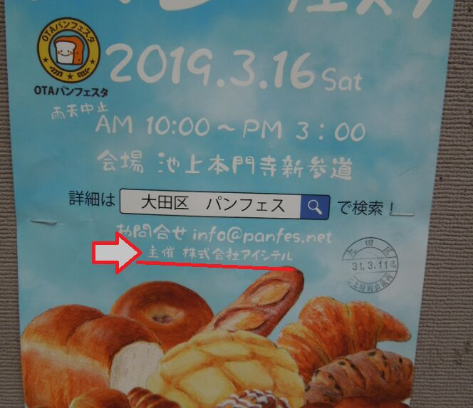 f:id:Ikegamiblog_tokyo:20190303192324j:plain