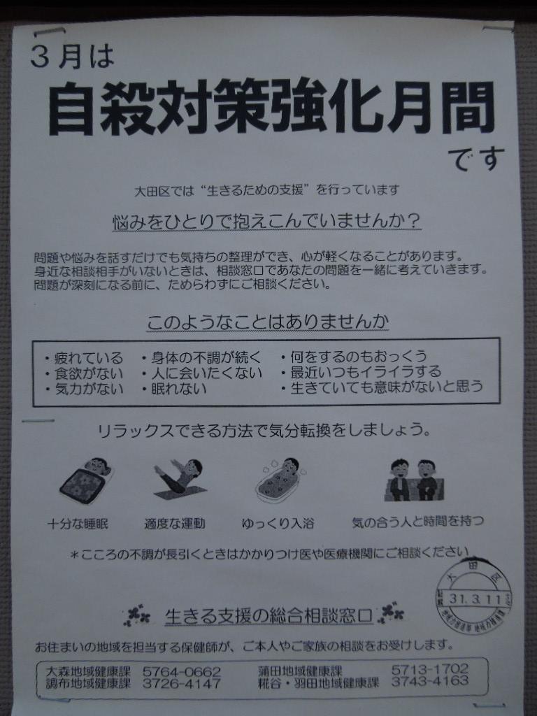 f:id:Ikegamiblog_tokyo:20190307132933j:plain