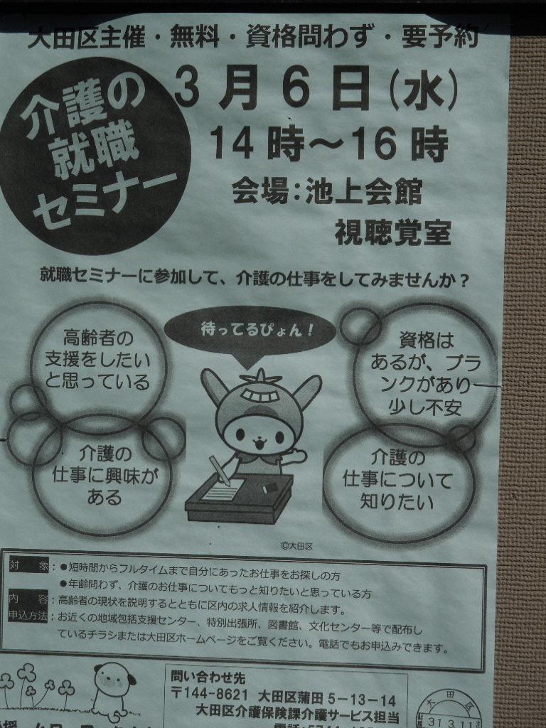 f:id:Ikegamiblog_tokyo:20190308205351j:plain