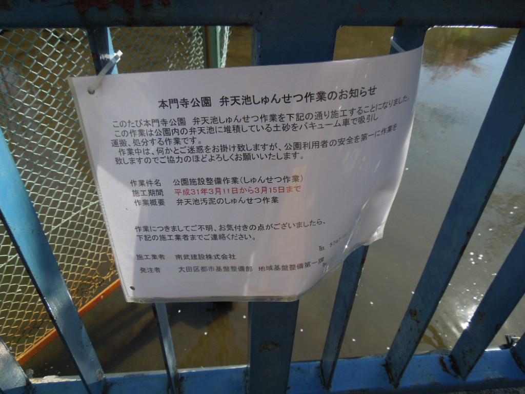 f:id:Ikegamiblog_tokyo:20190313132156j:plain