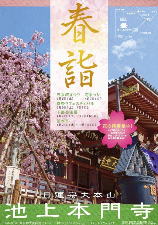 f:id:Ikegamiblog_tokyo:20190323225427j:plain