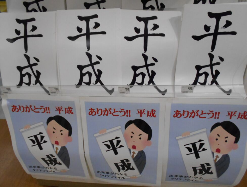 f:id:Ikegamiblog_tokyo:20190329165925j:plain