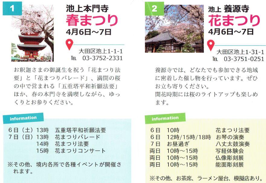 f:id:Ikegamiblog_tokyo:20190405163409j:plain