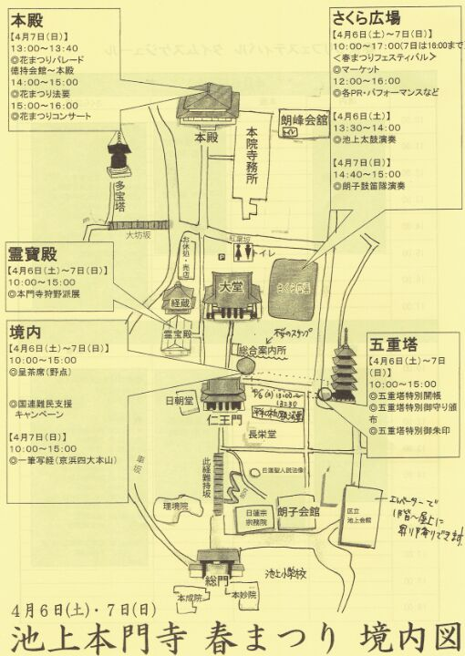 f:id:Ikegamiblog_tokyo:20190406221737j:plain