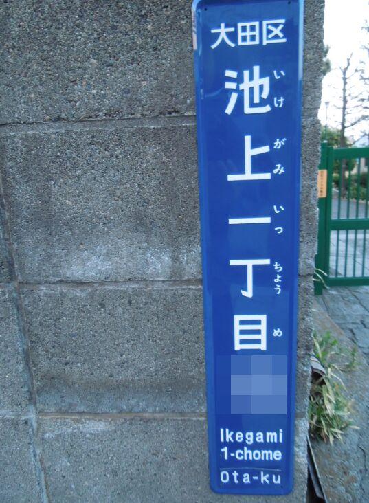 f:id:Ikegamiblog_tokyo:20190408211333j:plain