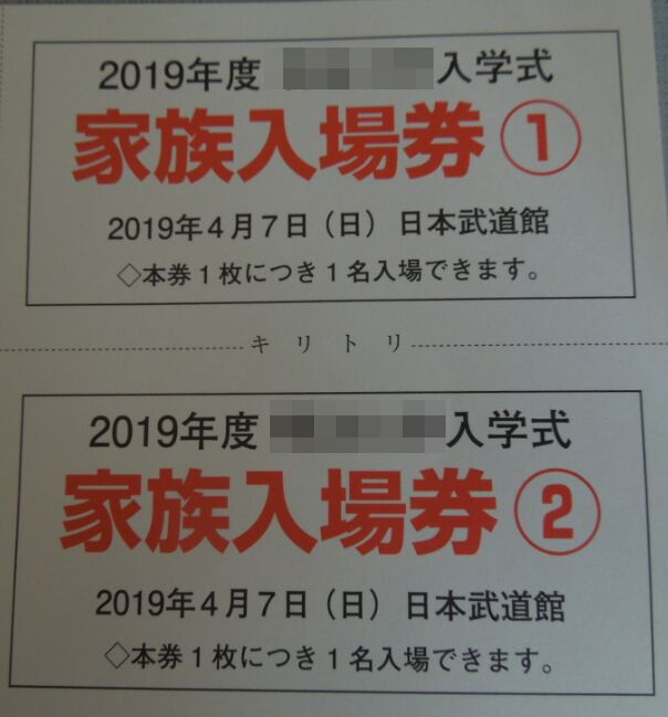 f:id:Ikegamiblog_tokyo:20190409205035j:plain