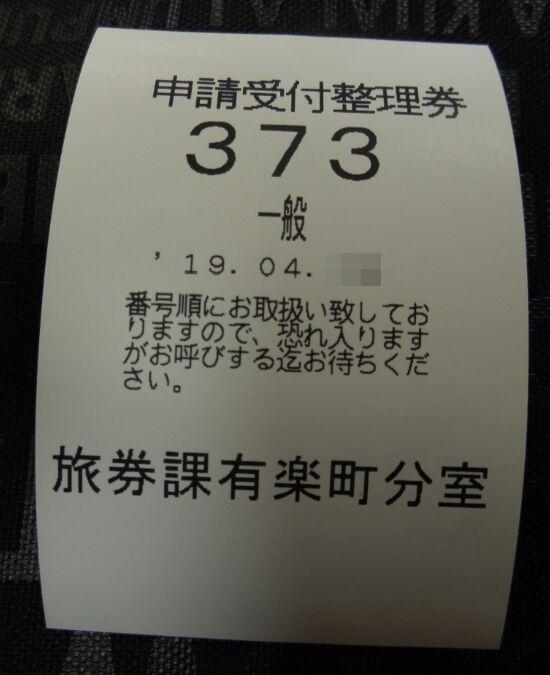 f:id:Ikegamiblog_tokyo:20190412224629j:plain