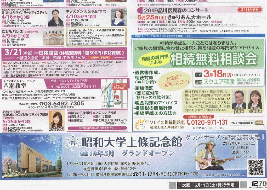 f:id:Ikegamiblog_tokyo:20190414194855j:plain