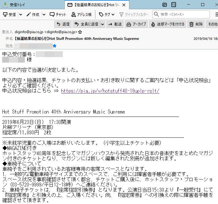 f:id:Ikegamiblog_tokyo:20190422214743j:plain