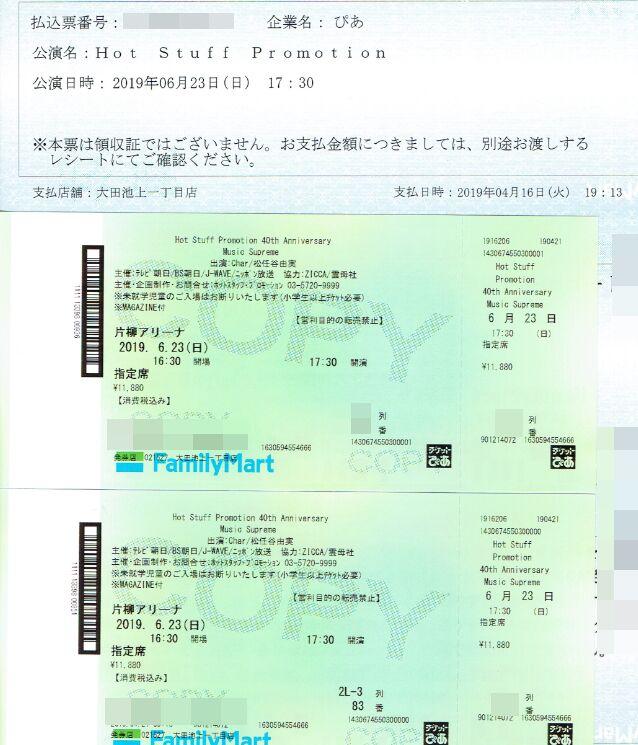 f:id:Ikegamiblog_tokyo:20190422214810j:plain