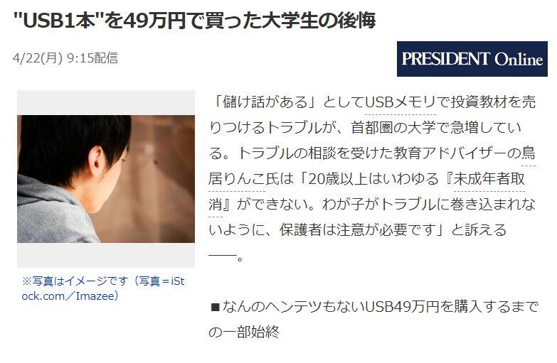 f:id:Ikegamiblog_tokyo:20190423151435j:plain