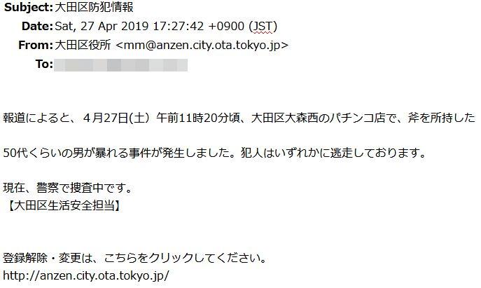 f:id:Ikegamiblog_tokyo:20190427193811j:plain
