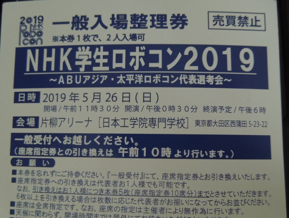 f:id:Ikegamiblog_tokyo:20190501160210j:plain