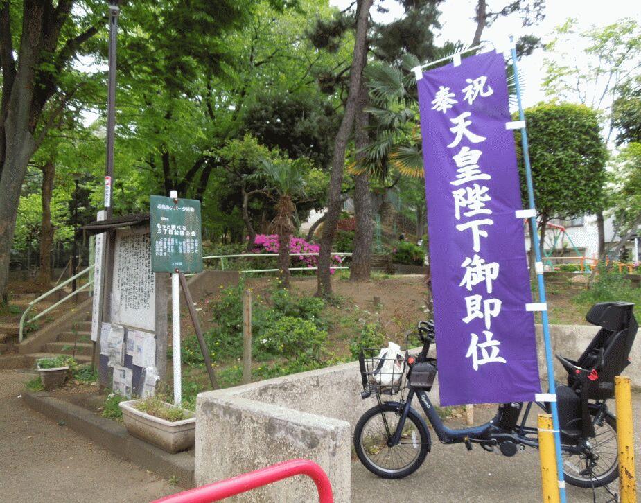 f:id:Ikegamiblog_tokyo:20190501205509j:plain