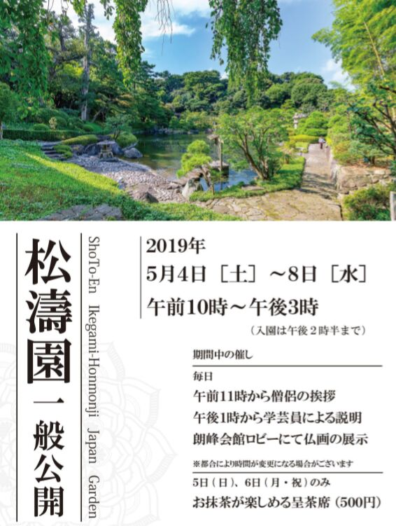f:id:Ikegamiblog_tokyo:20190504174600j:plain