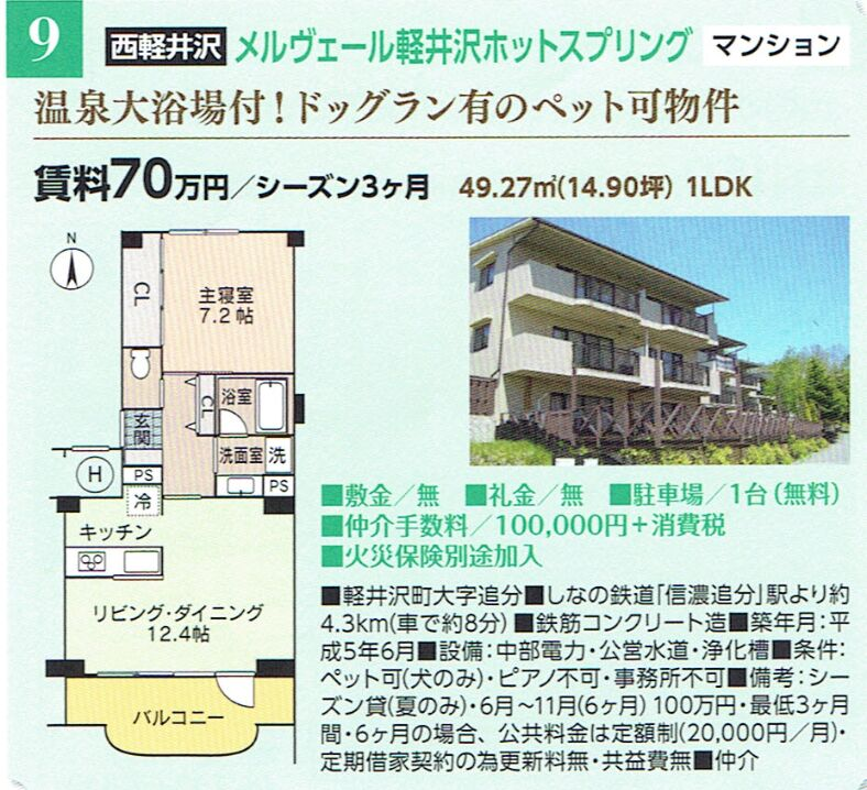 f:id:Ikegamiblog_tokyo:20190510233432j:plain