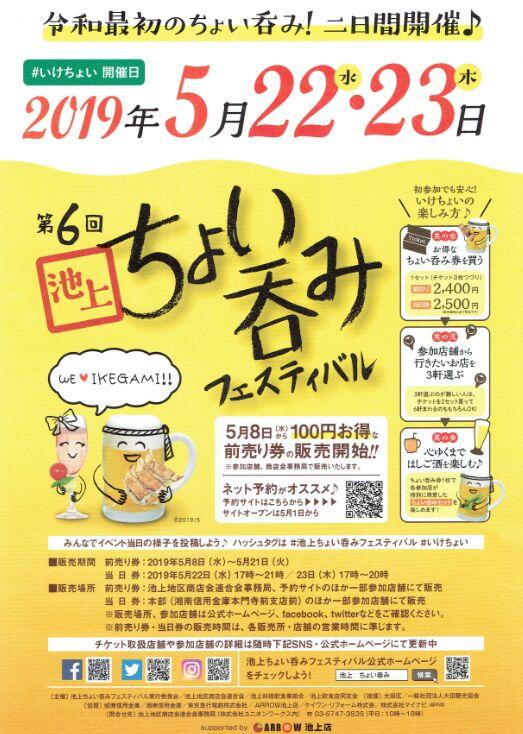 f:id:Ikegamiblog_tokyo:20190521205022j:plain