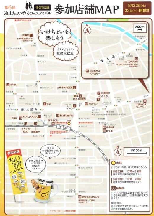 f:id:Ikegamiblog_tokyo:20190521205039j:plain