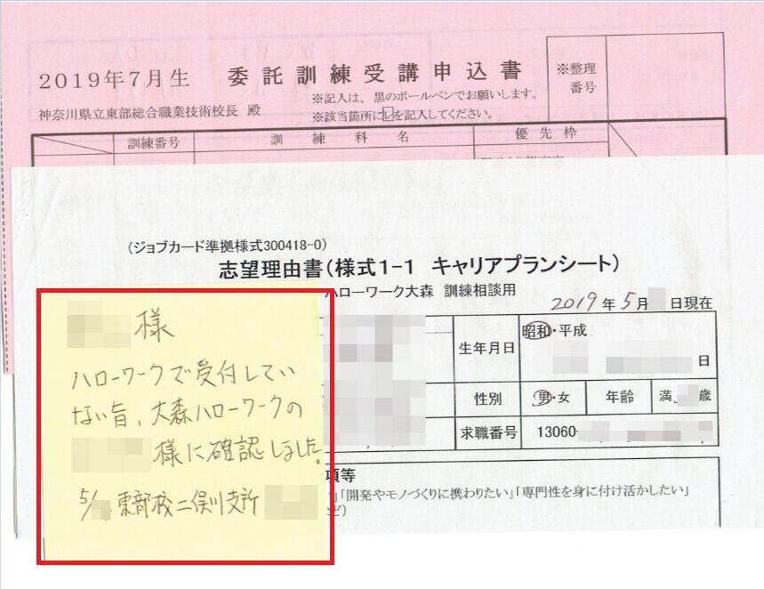 f:id:Ikegamiblog_tokyo:20190523163802j:plain