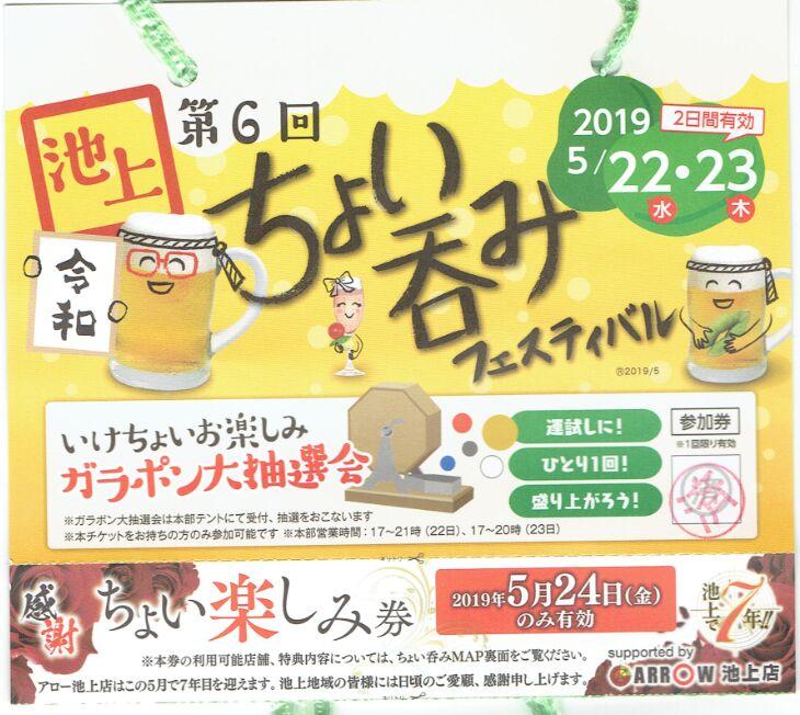 f:id:Ikegamiblog_tokyo:20190524135536j:plain
