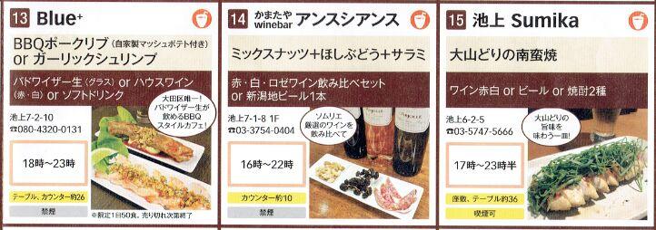 f:id:Ikegamiblog_tokyo:20190524140335j:plain