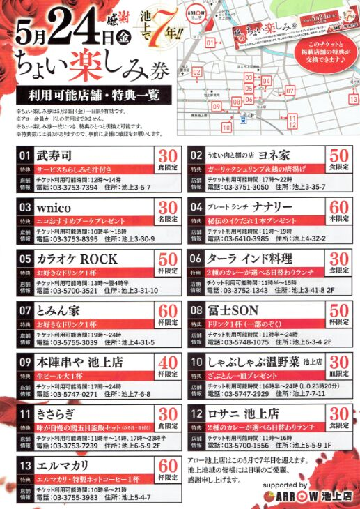 f:id:Ikegamiblog_tokyo:20190524161140j:plain