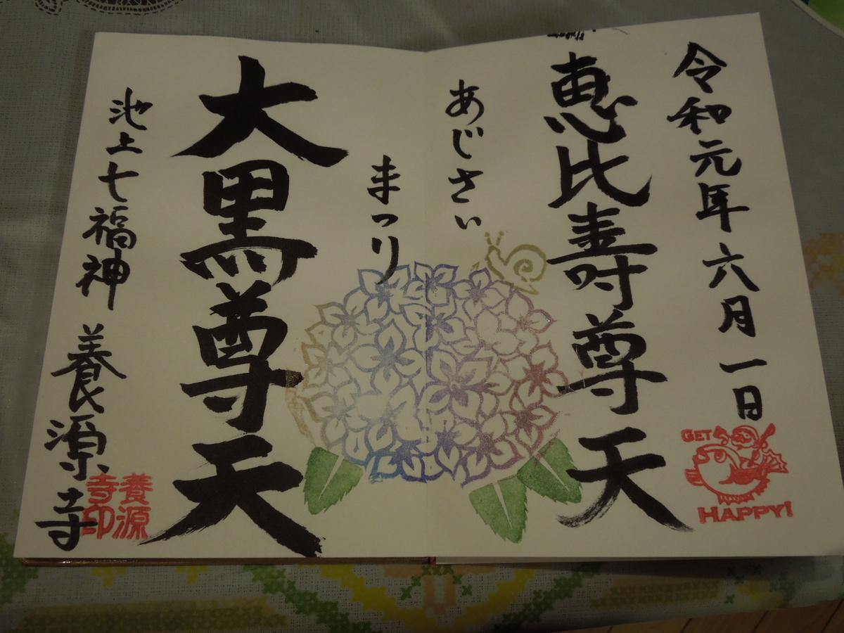 f:id:Ikegamiblog_tokyo:20190602143017j:plain