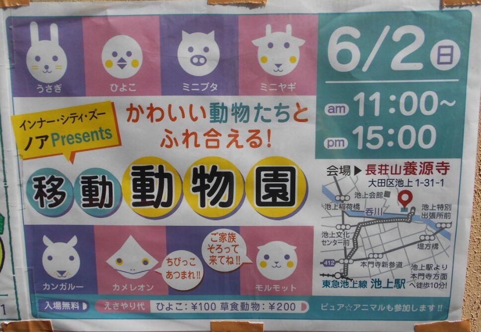 f:id:Ikegamiblog_tokyo:20190602174439j:plain