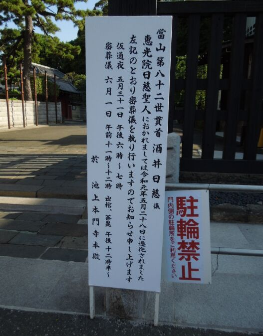 f:id:Ikegamiblog_tokyo:20190602194141j:plain