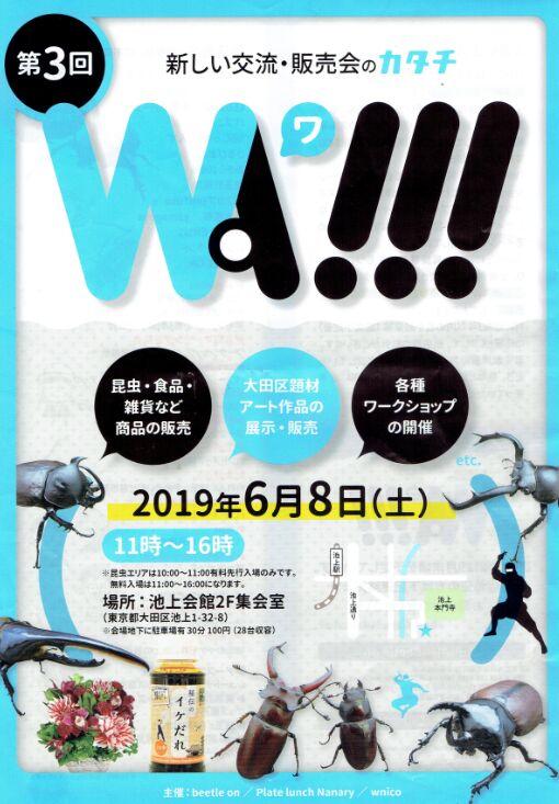 f:id:Ikegamiblog_tokyo:20190608232055j:plain