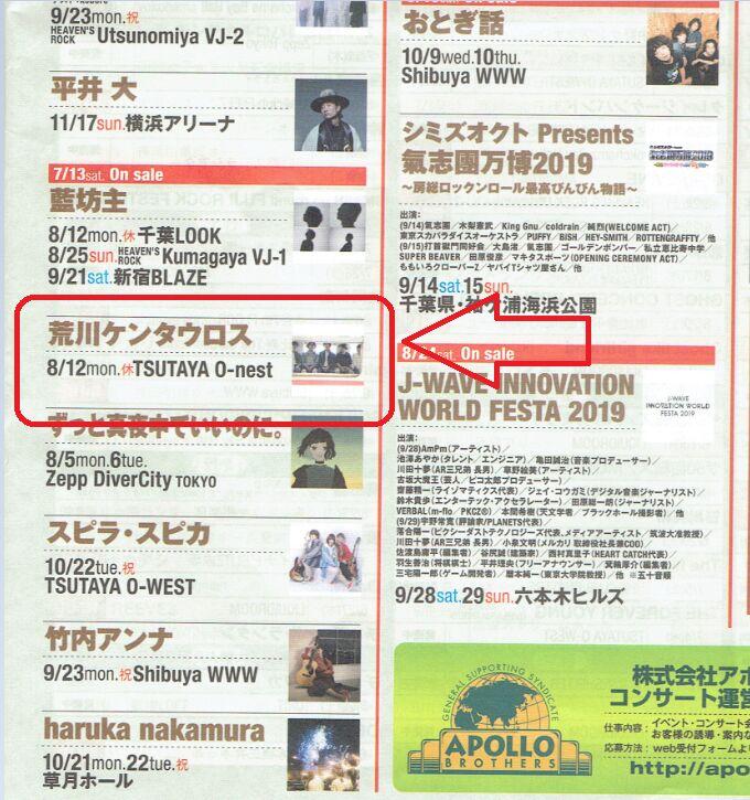 f:id:Ikegamiblog_tokyo:20190616175829j:plain
