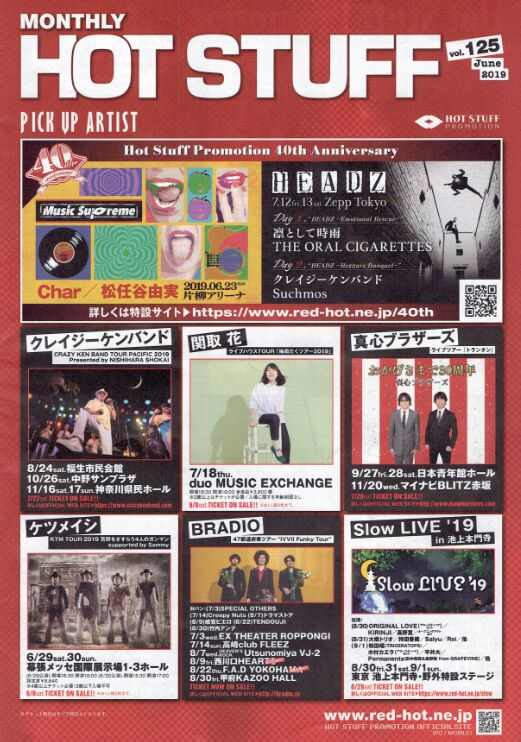 f:id:Ikegamiblog_tokyo:20190616175931j:plain