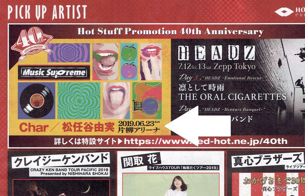 f:id:Ikegamiblog_tokyo:20190616180155j:plain