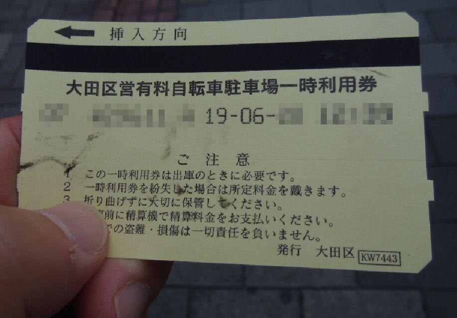 f:id:Ikegamiblog_tokyo:20190622231706j:plain